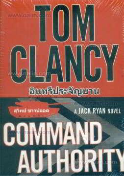 อินทรีประจัญบาน (Command Authority)