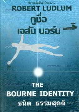 กูชื่อเจสัน บอร์น (The Buorne Identity)