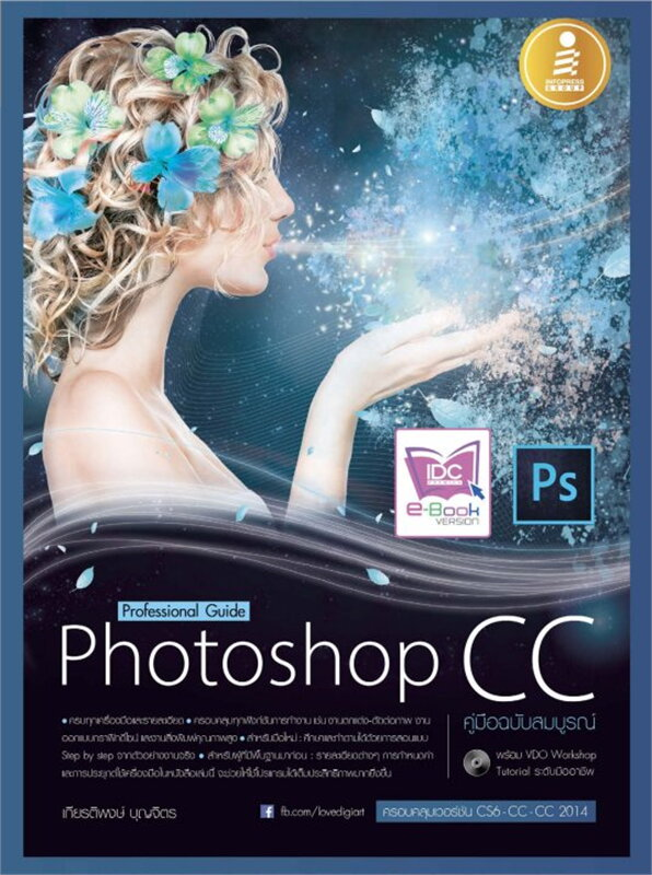 Photoshop CC Professional Guide