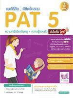 แนะวิธีคิด พิชิตข้อสอบ PAT 5 + ความรู้รอ