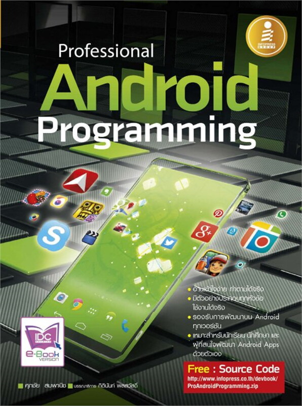 Professional Android Programming
