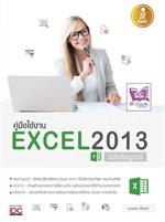 คู่มือใช้งาน Excel 2013 ฉบับสมบูรณ์