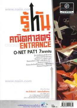 รู้ทันคณิตศาสตร์ ENTRANCE (O-NET, PAT 1,