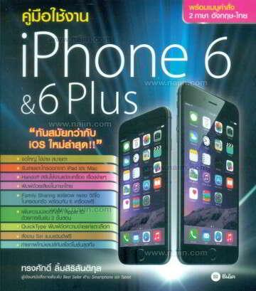 คู่มือใช้งาน iPhone 6 & 6 Plus