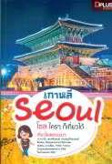 เกาหลี โซล ใครๆ ก็เที่ยวได้