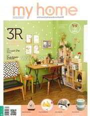 my home ฉ.55 (ธ.ค.57)