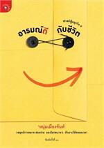 อารมณ์ดีกับชีวิต (ฟาสต์ฟู๊ดธุรกิจ 5)