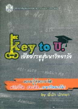 KEY TO U. เปิดประตูสู่มหาวิทยาลัย