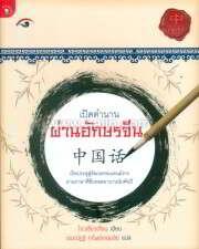 เปิดตำนานผ่านอักษรจีน