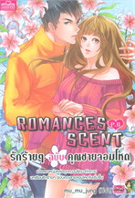 ROMANCES SCENT P.II รักง่ายๆ ฉ.คุณชายจอม