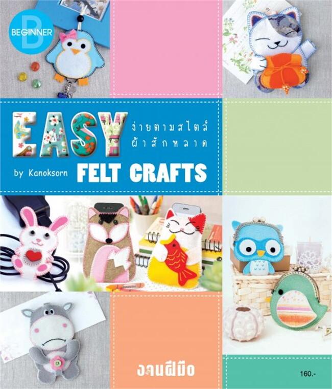Easy Felt Crafts ง่ายตามสไตล์ผ้าสักหลาด
