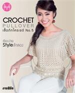 Crochet Pullover - เสื้อถักโครเชต์ No.5