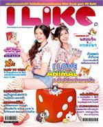 I Like ฉ.299
