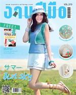 ชุดนิตยสารงานฝีมือ ฉ.370 มี.ค 58