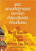 30 สถานที่อัศจรรย์ของโลกที่ต้องสัมผัสฯ