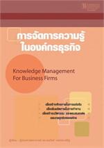 การจัดการความรู้ในองค์กรธุรกิจ