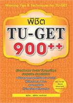 พิชิต TU-GET 900++
