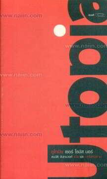 ยูโทเปีย (Utopia) ปกแดง (200.-)