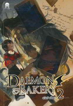 Daemon Bakery 2