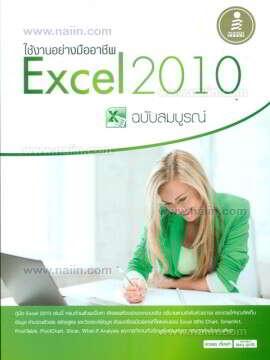 ใช้งานอย่างมืออาชีพ Excel 2010 ฉ.สมบูรณ์