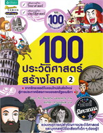 100 ประวัติศาสตร์สร้างโลก 2