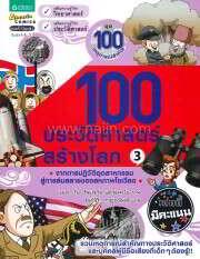 100 ประวัติศาสตร์สร้างโลก 3