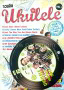 รวมฮิต Ukulele Vol.1