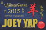 ปฏิทินฤกษ์มงคล 2015 JOEY YAP