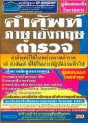 ค.สอบเข้ารับราชการ คำศัพท์ภาษาอังกฤษ (ตำ