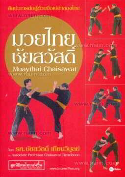 มวยไทยชัยสวัสดิ์ : Muaythai Chaisawat