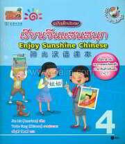 เรียนจีนแสนสนุก ฉบับเด็กประถม เล่ม 4