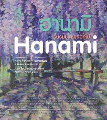 Hanami ฮานามิ รื่นรมย์...ชมดอกไม้