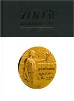 100 ปีเหรียญกีฬาไทย