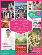 SPB Happening (ฟรี)