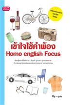 เข้าใจใช้คำพ้อง Homo English Focus