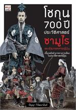 โชกุล 700 ปี ประวัติศาสตร์ซามูไร