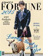 แพรว Fortune 2015 Lucky Goat Lucky You