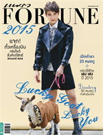 แพรว Fortune 2015 Lucky Goat Lucky You