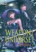Weapon Universe Online 7 ศาสตราจักรวาลออ