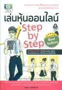 เล่นหุ้นออนไลน์ Step by Step