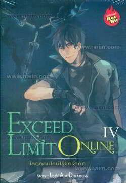 Exceed Limit Online ล.4 โลกออนไลน์ไร้