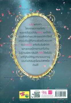 ภารกิจรัก สายลับป่วนออนไลน์ ล.18