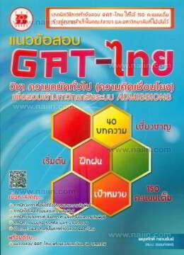 แนวข้อสอบ GAT -ไทยเพื่อสอบเข้ามหาลัย
