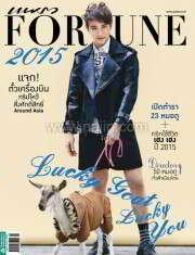 แพรว Fortune 2015 Lucky Goat Lucky You (เจมส์-จิรายุ)