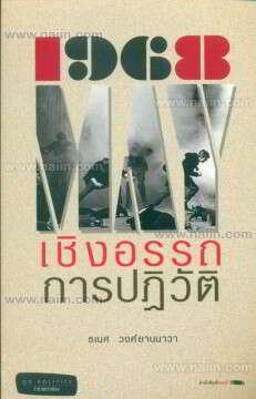 1968 เชิงอรรถการปฏิวัติ (ใหม่)
