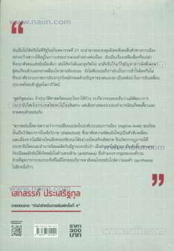 การเมืองภาคประชาชน ในระบอบประชาธิปไตย (3