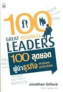 100 สุดยอดผู้นำธุรกิจ