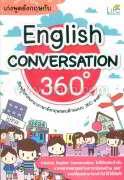 เก่งพูดอังกฤษกับ English Conversation 36