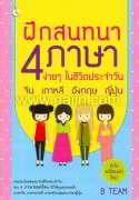 ฝึกสนทนา 4 ภาษา ง่ายๆ ในชีวิตประจำวัน จีน เกาหลี อังกฤษ ญี่ปุ่น (ปกใหม่)