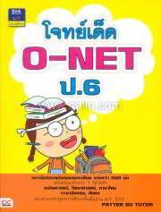โจทย์เด็ด O-NET ป.6